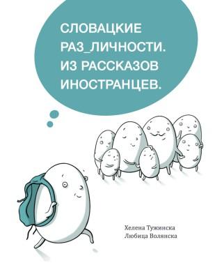 inakosti-slovenske_rus
